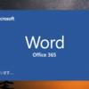 「Office 2019」が発売! Office 2016から何が変わったの?