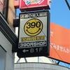 シンプソンズグッズが買える店:東京・原宿:390マート原宿竹下口店