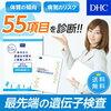 ブログ更新:DHCの遺伝子検査 元気生活応援キットで自分を知って対策しよう!