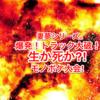 妻夢シリーズ!「爆発!トラック炎上!生か死か!モノボケ大会!の巻」