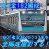 《JR東日本》【写真館458】京浜東北線のE233系全182編成を記録していく!