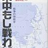 米中もし戦わば−戦争の地政学①
