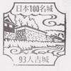 【日本100名城 その21】  93 人吉城