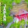 今話題の大作ドローン男子の絶景シリーズ『崖観音 大福寺』