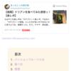 ブログの配色効果を試してみたよ【WEB系の話】