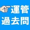 運行管理者試験【貨物】過去問ランダム演習:51