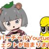 【VtuberがVtuberのオーディション】ABCTV×Ficty×ぽんぽこ&ピーナッツの新チャンネルを紹介。