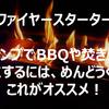キャンプでBBQや焚き火の着火は、めんどうくさい『ファイヤースターター』がオススメ!