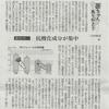 西日本新聞23話 皮の力