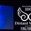 『Distant Worlds: music from FINAL FANTASY THE JOURNEY OF 100』予約開始!