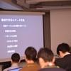 大規模プラットフォームを支えるエンジニアの技術と工夫〜Web現場Meetup #3〜