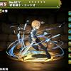 【パズドラ】初等錬士ユージオの入手方法や入手場所、スキル上げや使い道情報!