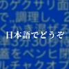 【小ネタ写真】日本語でどうぞ