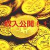 【収支公開】仮想通貨・FX・お小遣い(ポイントサイト)・アフィリエイト・グーグルアドセンス