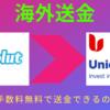 検証第2弾!英国発デジタルバンク「Revolut(レボリュート)」から米国銀行「Union Bank(ユニオンバンク)」への送金