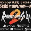 12月15日 ロマサガ2がリマスター版として最新機種に帰ってくる!