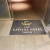 ザ・キャピトルホテル東急ラウンジORIGAMIアフタヌーンティー