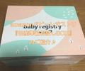 amazonのベビーレジストリから『出産準備お試しBOX』を貰ったので、貰い方と中身をご紹介します!