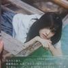 【乃木坂関係】齋藤飛鳥さん写真集重版決定! 私が選ぶおすすめショット