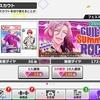 【A3!】限定スカウト『GUILTY SUMMER ROCK Fes.』【10連結果】