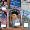 〇〇学者の学習漫画を借りてみた(*´▽`*)