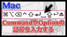 【Mac】Command ⌘ やOption ⌥ の記号を入力する方法