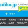 障害切り分けが難しい、musiccastを使ってのradiko受信