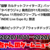 2020/11/01~2020/11/07の注目ゲームニュースまとめ!#11