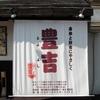 札幌市清田区清田 麺や豊吉(とよよし)でカレーを食らう
