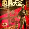 現代忍者が読む忍者本「忍者・忍術・忍器大全」