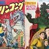 【9/13 追記有】『怪獣マリンコング』に関して