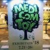 「明日まで!MEDICOM TOY EXHIBITION '18へ行って来た!」の回
