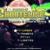 Steamで日本語版 シャンテリーゼも配信