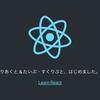 【React】React + TypeScriptの開発環境を作る(デプロイまで)