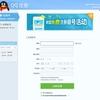 中国の方々とグループメッセージをするのならQQが便利