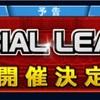 【雑記】スペシャルリーグ結果&育成状況【ウイコレ】