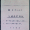 【営業規則系】 自由通路の便利さを噛みしめる。入場券を購入せずに沼津駅の構内を通過する。(入場券代用証の話)