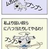 【クピレイ犬漫画】カラシニコフ