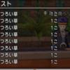 マイタウン購入への道 81日目