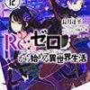 「Re:ゼロから始める異世界生活12」を読む
