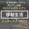 全ブロガー必見、ノマドライフの先駆者 四角大輔さんの新刊『モバイルボヘミアン』の刊行イベントやります。