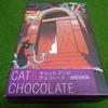 キャット アンド チョコレート -幽霊屋敷篇- カードゲーム