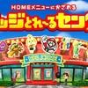 バッジとれ〜るセンター (2014年12月17日(水)配信開始)