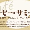 【世界フェアトレード・デー・なごや2021「コーヒー・サミット」】2021年5月8日(土)名城公園トナリノで開催