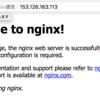 さくら& Debian & nginxでhttps通信をする備忘録