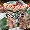 からし亭のお肉で1人焼肉
