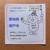 【日本を楽しむ】前旅&バーチャル旅~BBAガイドの「愛知県瀬戸市」ご当地グルメツアー