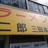ラーメン二郎の聖地、三田本店を巡礼してきました。