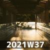 ストレス回避(2021W37)