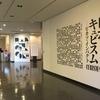「日本におけるキュビスム ― ピカソ・インパクト」展